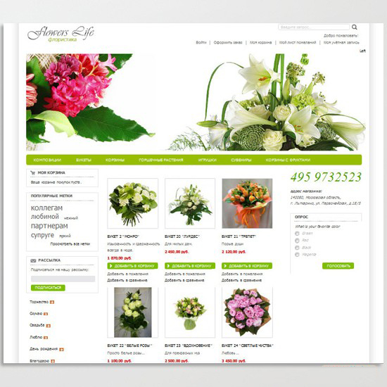 Интернет-магазин флористики